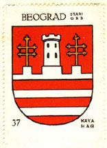 Variant of old Belgrade arms from album