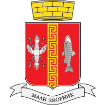 Middle Arms of Mali Zvornik